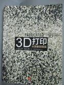 【書寶二手書T8/科學_YIR】3D打印:從想像到現實_利普美_簡體書