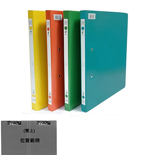 STRONG 自強牌 環保紙質A4 NO.212 雙上強力夾 225X20X320mm