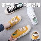 PAPORA學院風休閒運動帆布鞋1832白/黑/黃