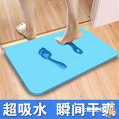 一件8折免運 天然硅藻泥腳墊浴室防滑墊硅藻土腳墊吸水速干衛浴衛生間門口地墊