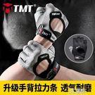 TMT健身手套運動半指器械單杠訓練鍛煉防滑引體向上護腕男女薄款HM 3c優購