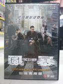影音專賣店-E07-060-正版DVD*華語【風暴】-劉德華*林家棟*姚晨*胡軍