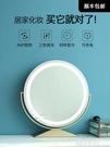 化妝鏡 圓形led帶燈化妝鏡大號台式桌面梳妝鏡便攜ins旋轉網紅化妝補光鏡 MKS韓菲兒