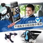升級版 不擋風多功能自動手機架 車架/手機座/手機支架 一按即夾 快速藍色
