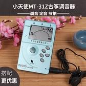 調音器 古箏調音器小天使MUSEDOMT-31Z校音器節拍器十二平均律三合一 夢藝家