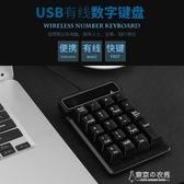 快速出貨 有線鍵盤懸浮按鍵機械手感19鍵會計辦公銀行專用小鍵盤  【快速出貨】