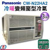【信源】3坪 Panasonic 冷暖變頻 窗型冷氣 CW-N22HA2 (含標準安裝)