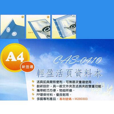 天騰A4 10入輕盈活頁資料簿CAS-0410