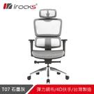 irocks T07 人體工學辦公椅