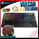 [ PC PARTY ]  德國冰豹 ROCCAT VULCAN 120 AIMO機械電競鍵盤 茶軸 英文