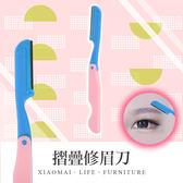 【小麥購物】摺疊修眉刀 輕巧修眉刀【Y143】折疊不銹鋼修眉刀 美容美妝工具 180度修眉刀