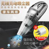 車載吸塵器車內大功率汽車用吸塵器無線強力車家兩用多功能「Chic七色堇」