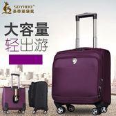 行李箱 拉桿箱萬向輪141620寸男女橫款登機旅行李海關鎖擴展層BL 【店慶8折促銷】