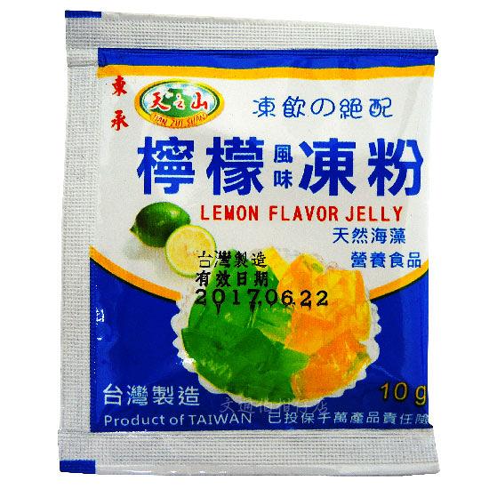 天之山 檸檬風味凍粉 10g