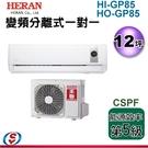 不含安裝【信源電器】12坪【HERAN 禾聯】一對一分離式變頻冷氣機 HI-GP85 / HO-GP85