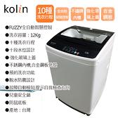 (((福利電器))) 歌林 KOLIN 12KG單槽洗衣機 BW-12S05  免運+基本安裝