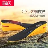 增高鞋墊三稻人韓國內增高鞋墊隱形PU增高墊男式女式通用3.56公分 小確幸