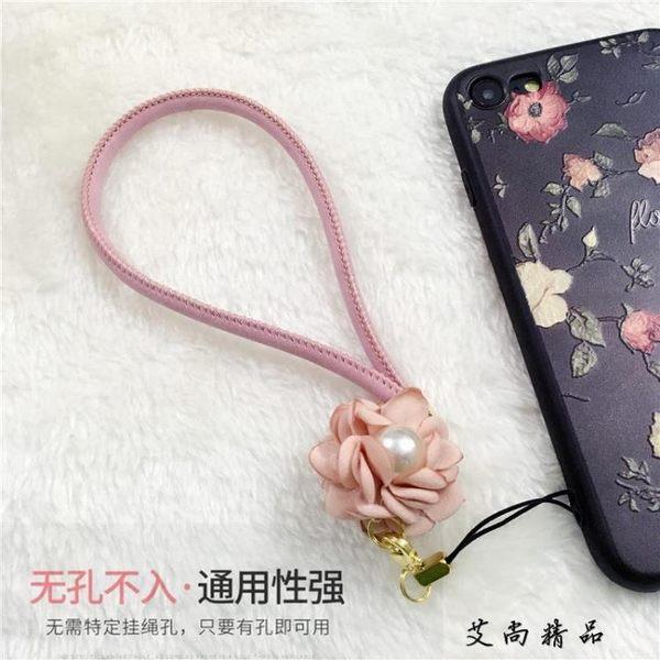 韓版花朵可愛珍珠掛繩手機掛飾-艾尚精品 艾尚精品