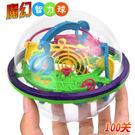 100關智力球  魔幻智力球 3D立體迷宮球 益智遊戲(購潮8)