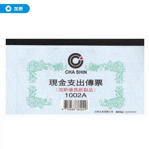 《加新》現金支出傳票 (粉藍)(10本/包)1002A (送貨單/估價單/收據/傳票憑證/帳冊/手冊/筆記簿)