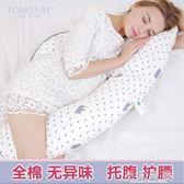 孕婦枕護腰側睡枕u型枕多功能托腹抱枕側臥睡覺枕孕四季 小艾時尚.NMS
