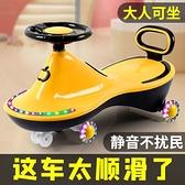 扭扭車 兒童扭扭車防側翻1到3歲搖搖車玩具溜溜滑滑搖擺車男女寶寶妞妞車
