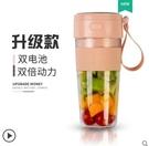 榨汁機安家樂榨汁機家用水果小型便攜式網紅榨汁杯電動充電迷你炸果汁機【618優惠】