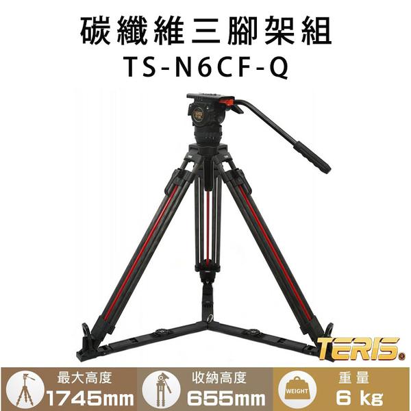 【EC數位】TERIS TS-N6CF-Q 圖瑞斯 碳纖維三腳架組 旅行拍攝 婚攝 外拍 三腳架 錄影 油壓雲台