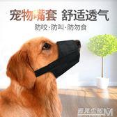 狗狗嘴套防咬防亂叫嘴罩小中大型犬口罩泰迪金毛止吠器寵物用品罩 遇見生活