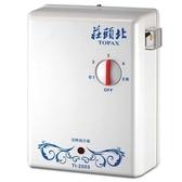 (全省送貨,不含安裝)莊頭北瞬熱型電熱水器熱水器TI-2503