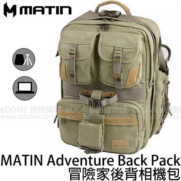 MATIN Adventure Back Pack 冒險家後背相機包 棕綠色 (24期0利率 免運 立福公司貨) 可放置筆電 綠色