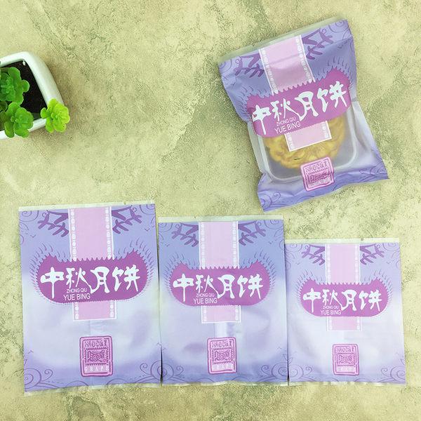 95入 紫色中秋月餅 80g月餅包裝袋+內托 烘焙蛋黃酥手工餅乾 要用封口機 綠豆糕 鳯梨酥塑膠盒 新年
