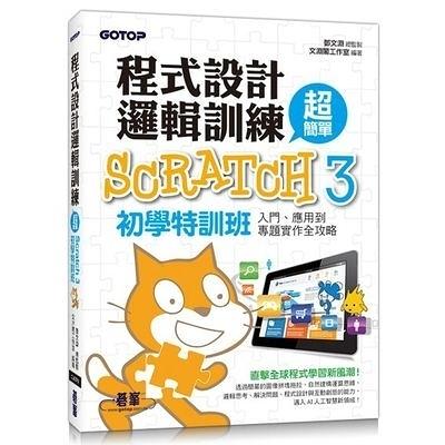 程式設計邏輯訓練超簡單Scratch 3初學特訓班(附330分鐘影音教學/範例檔
