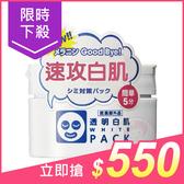 石澤研究所 新透明白肌玻尿酸嫩白敷面霜(130g)【小三美日】※禁空運 原價$690