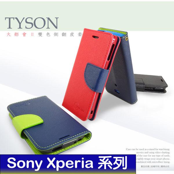 ●大都會二代 雙色側翻可立式保護皮套/保護殼/Sony Xperia P LT22i/SONY Xperia V LT25i