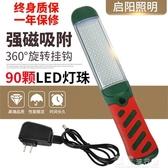 usb應急燈led充電工作燈檢修燈汽修燈LED修車專用燈應急燈強磁工具燈維 『獨家』流行館