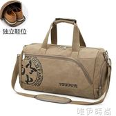 旅行包 大容量健身包男運動包手提旅行包女短途行李袋訓練包籃球包鞋位包   唯伊時尚