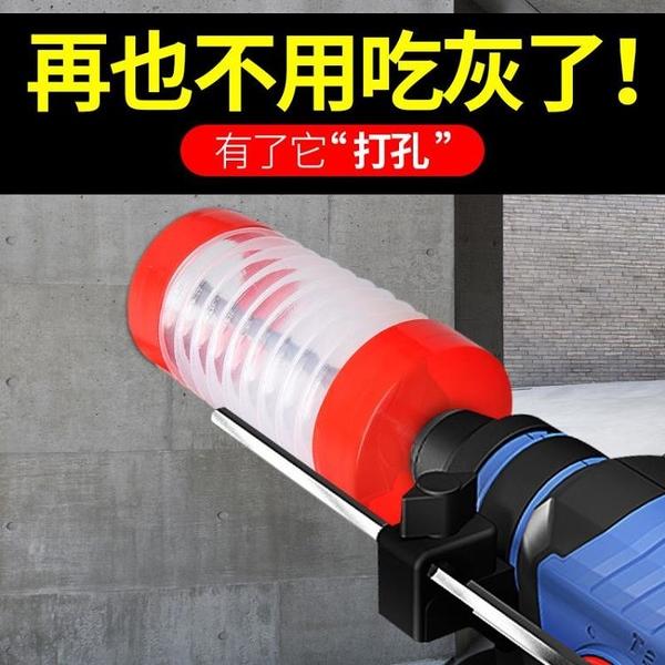 電錘防塵罩擋灰神器打孔接灰吊頂裝潢家用手電鉆防塵帽集塵工具