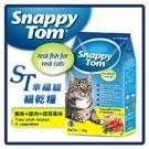 【力奇】ST幸福貓 貓乾糧-鮪魚+雞肉+蔬菜風味-1.5kg-300元【小魚乾添加,美味升級】(A002D07)