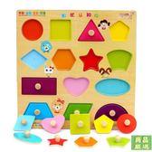 拼圖木質幼兒童手抓形狀認知板寶寶拼圖拼板早教益智嵌板玩具1-2-3歲 萬聖節