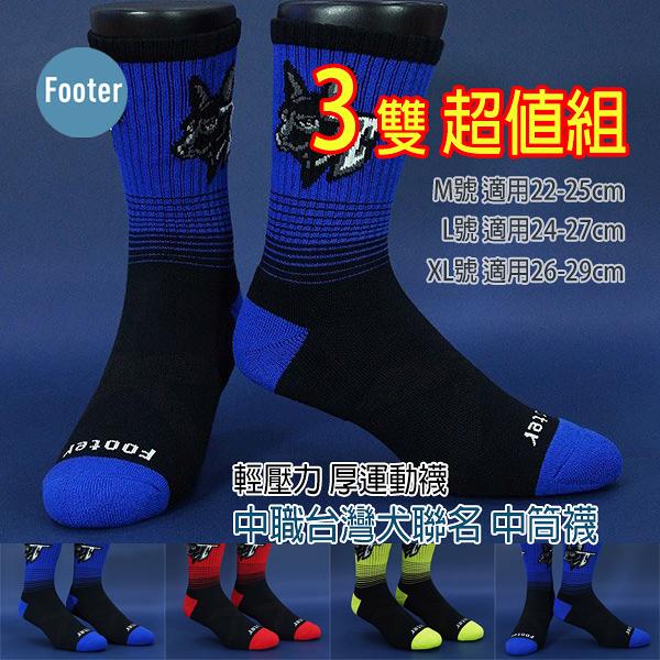 [ Footer] 中職台灣犬聯名  輕壓力 除臭 中筒襪 B05 M號 L號 XL號 (局部厚) 3雙超值組