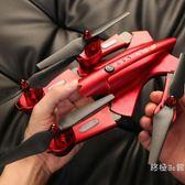 摺疊定高無人機航拍高清專業智能遙控飛機充電飛行器四軸航模玩具wy【快速出貨限時八折】