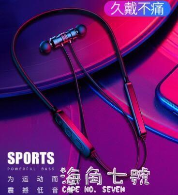 無線運動藍芽耳機5.0雙耳跑步掛耳式適用vivo蘋果oppo華為手機安卓 海角七號