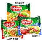 越南 Reeva 瑞法 龍蝦/酸辣蝦/大...