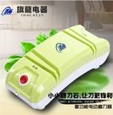 多功能電動磨刀器磨刀機快速磨刀神器家用全自動220v磨菜刀機