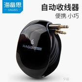 自動收線器創意繞線器理線捲線纏線手機耳機數據線收納盒 享購