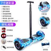 電動平衡車雙輪成人代步兒童智能體感扭扭車兩輪自平衡思維車扶手小朋友禮物