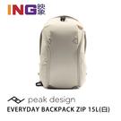 【新品上市】PEAK DESIGN V2 魔術使者 ZIP 15L 攝影後背包 (文藝白色) 相機包 Everyday Backpack