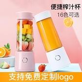 榨汁杯 便攜式榨汁機家用水果小型充電迷你果汁機榨汁杯禮品定制logo印字 阿薩布魯