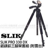 SLIK PRO 330DX 鋁鎂鈦合金三腳架套組 附 SH-705E 三向雲台 (24期0利率 免運 立福貿易公司貨) PRO 系列